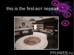 this is the first-вот первая