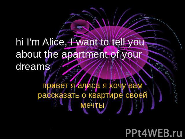hi I'm Alice, I want to tell you about the apartment of your dreams привет я алиса я хочу вам рассказать о квартире своей мечты