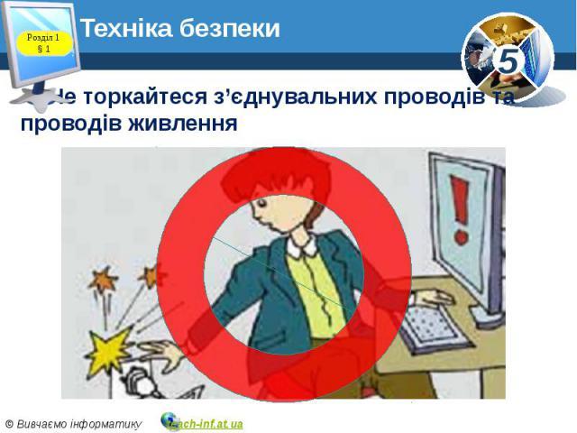 Техніка безпеки
