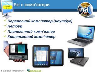 Які є комп'ютери Переносний комп'ютер (ноутбук) Нетбук Планшетний комп'ютер Кише