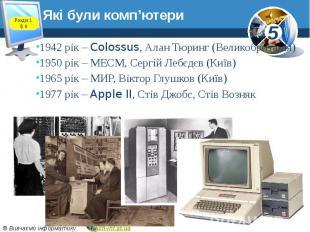 Які були комп'ютери