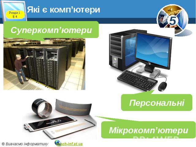 Які є комп'ютери