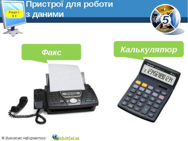 Пристрої для роботи з даними