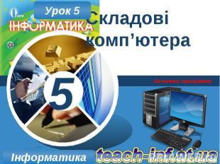 Складові комп'ютера За новою програмою