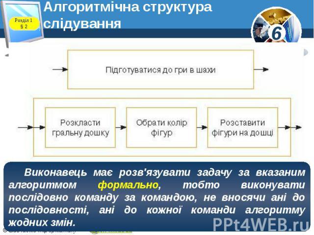 Алгоритмічна структура слідування