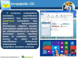 Інтерфейс ОС