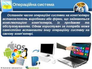 Операційна система