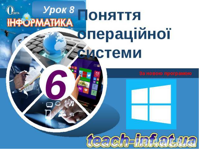 Поняття операційної системи За новою програмою
