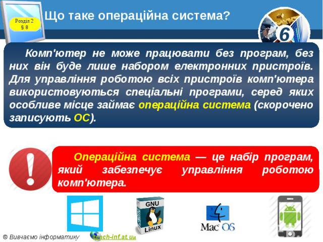 Що таке операційна система?