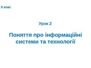 Поняття про інформаційні системи та технології Урок 2