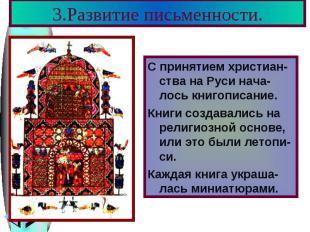 3.Развитие письменности. С принятием христиан-ства на Руси нача-лось книгописани