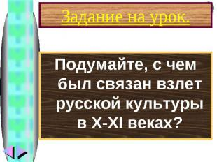 Задание на урок. Подумайте, с чем был связан взлет русской культуры в X-XI веках
