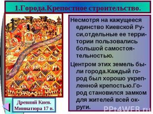 1.Города.Крепостное строительство. Несмотря на кажущееся единство Киевской Ру-си