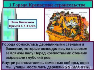1.Города.Крепостное строительство. Города обносились деревянными стенами и башня