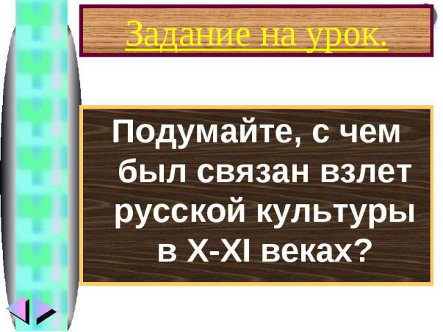 Задание на урок. Подумайте, с чем был связан взлет русской культуры в X-XI веках?