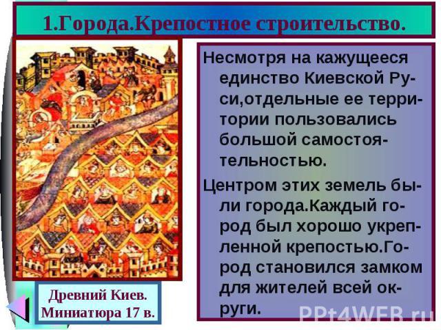 1.Города.Крепостное строительство. Несмотря на кажущееся единство Киевской Ру-си,отдельные ее терри-тории пользовались большой самостоя-тельностью. Центром этих земель бы-ли города.Каждый го-род был хорошо укреп-ленной крепостью.Го- род становился з…