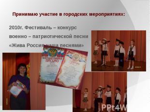 Принимаю участие в городских мероприятиях:2010г. Фестиваль – конкурс военно – па