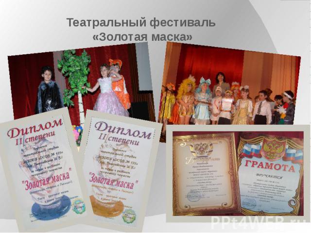 Театральный фестиваль «Золотая маска» 2010г. 2012г.