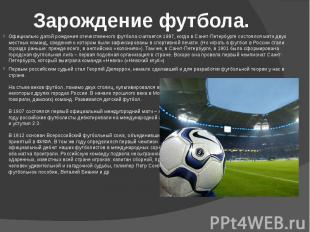 Зарождение футбола.Официально датой рождения отечественного футбола считается 18