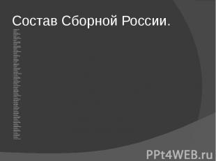 Состав Сборной России.Акинфеев Игорь08.04.1986ВратарьЦСКА МоскваГабулов Владимир