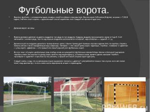 Футбольные ворота.Ворота в футболе — установлены вдоль лицевых линий по обеими с