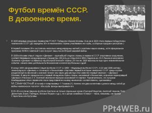 Футбол времён СССР. В довоенное время.В 1920 впервые разыграно первенство РСФСР.