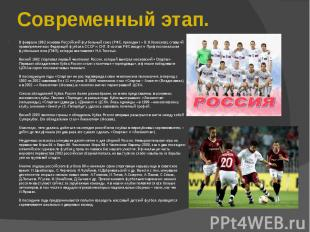 Современный этап.В феврале 1992 основан Российский футбольный союз (РФС, президе
