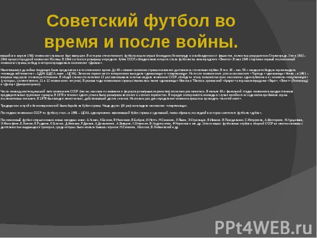 Начавшийся в апреле 1941 чемпионат страны не был завершен. В историю отечественного футбола вошли игры в блокадном Ленинграде и освобожденном от фашистов, полностью разрушенном Сталинграде. Уже в 1942–1944 прошел городской чемпионат Москвы. В 1944 с…