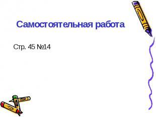 Стр. 45 №14