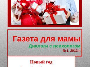 Газета для мамыДиалоги с психологом№1, 2013 г.Новый годСемейный праздник