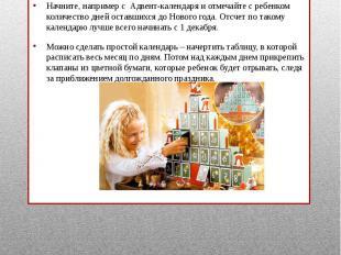Адвент-календарьОчень важен не только сам праздник, но и предвкушение, с которым