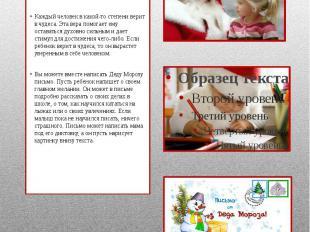 Письмо Деду МорозуКаждому ребенку необходимо верить в Деда Мороза. Вы можете пом