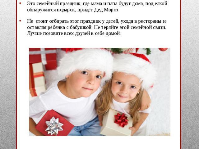 Семейная традиция: отмечать праздник домаНовый Год, благодаря своему настроению, по-настоящему объединяет семьи. А детские воспоминания о зимних каникулах, новогодних катаниях на санках и превращении обычной ёлки в распрекрасную красавицу остаются н…
