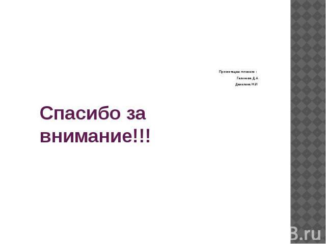 Спасибо за внимание!!! Презентацию готовили : Гапонова Д.А Данилина Н.И