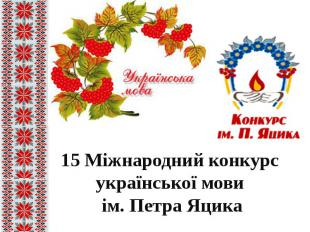 15 Міжнародний конкурс української мови ім. Петра Яцика
