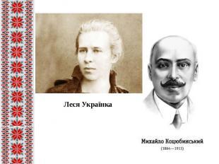 Леся Українка