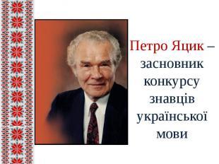 Петро Яцик –засновник конкурсу знавців української мови