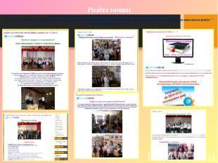 Розділ новин Розділ, в якому подається інформація про масові заходи, які відбува