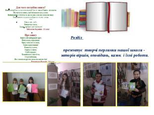 """Розділ """"Скарбниця дитячої творчості"""" презентує творчі перлинки нашої школи - авт"""