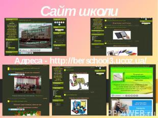 Сайт школи Адреса - http://berschool3.ucoz.ua/