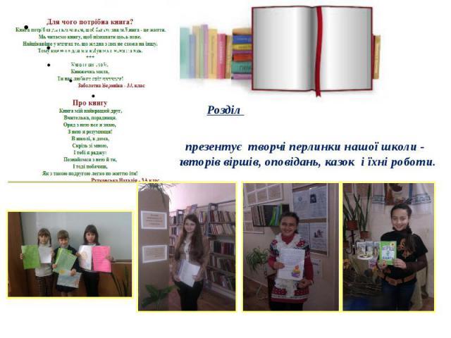 """Розділ """"Скарбниця дитячої творчості"""" презентує творчі перлинки нашої школи - авторів віршів, оповідань, казок і їхні роботи."""
