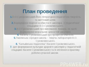 План проведення1.В.О.Сухомлинський.Його літературно-педагогічна творчість та жит