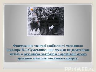Формування творчої особистості молодшого школяра В.О.Сухомлинський вважав не дод