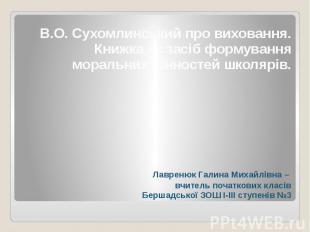 В.О. Сухомлинський про виховання. Книжка як засіб формування моральних цінностей
