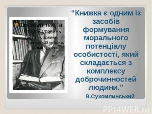 """""""Книжка є одним із засобів формування морального потенціалу особистості, який ск"""