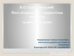 Корженкова Галина Олексіївна вчителька української мови та літературиБершадської