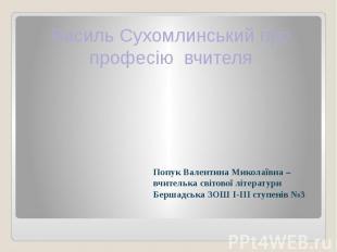 Попук Валентина Миколаївна – вчителька світової літературиБершадська ЗОШ І-ІІІ с