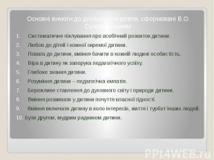 Основні вимоги до діяльності вчителя, сформовані В.О. Сухомлинським:Основні вимо