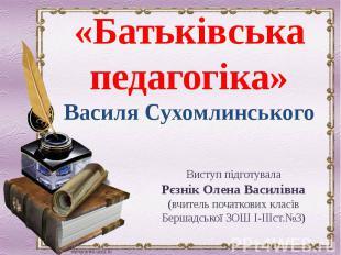 Виступ підготувалаРєзнік Олена Василівна(вчитель початкових класівБершадської ЗО