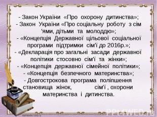 - Закон України «Про охорону дитинства»;- Закон України «Про соціальну роботу з